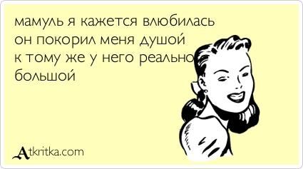 atkritka_1402083339_876.jpg