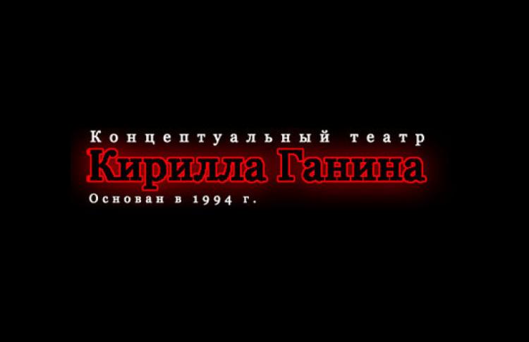 teatr-ganina.png.2f556f30c1778fb410930653ab96ce3e.png