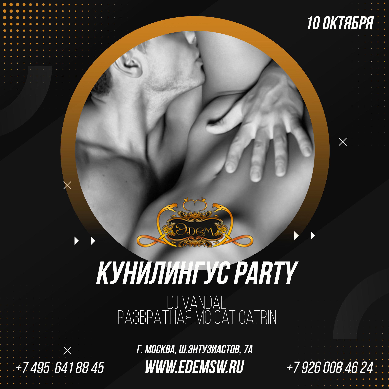 Клуб кунилингуса москва известные танцевальные клубы москвы
